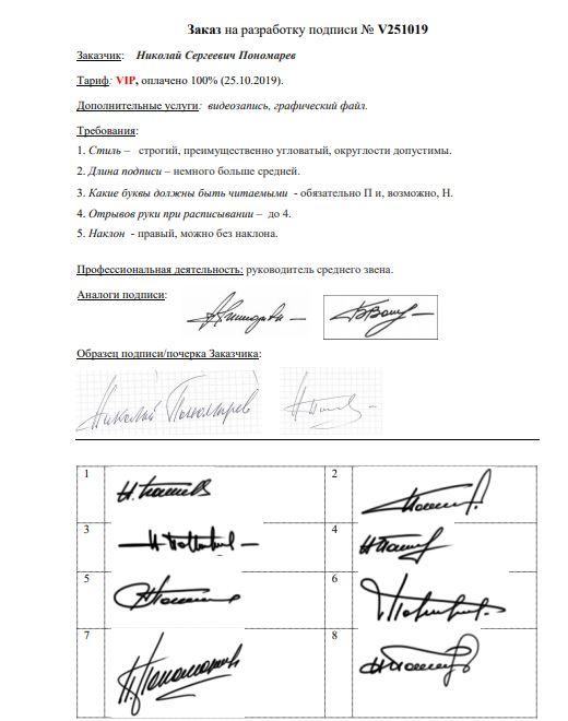 Разработка личной подписи онлайн Ставрополь