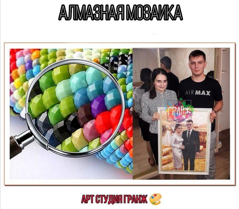 Алмазная мозаика по фото заказать в Ставрополе
